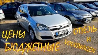 Volkswagen и Opel по бюджетным ценам. Авто из Литвы.