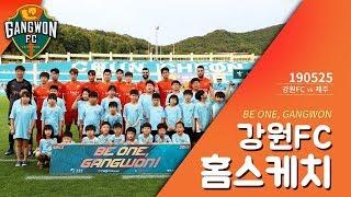20190525 강원FC 제주전 홈경기 스케치