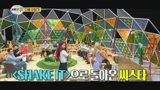[Preview 따끈예고] 20150710 World Changing Quiz Show 세바퀴 - Ep 304