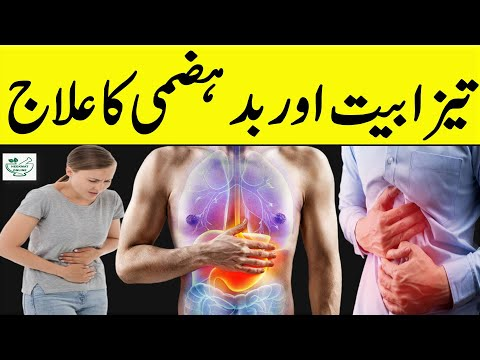 how-to-cure-acidity-permanently-naturally-in-hindi-urdu- -treat-acidity-naturally-at-home-2020
