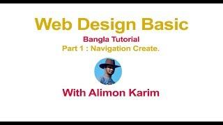 Web design Bangla tutorial Part 1 (Navigation create)