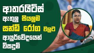 ආතරයිටිස් ඇතුලු සියලුම සන්ධි රෝග වලට ආයුර්වේදයෙන් විසදුම් | Piyum Vila | 24 - 09 - 2021 | SiyathaTV Thumbnail