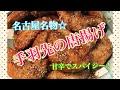 手羽先の唐揚げ!甘辛スパイシー名古屋名物 の動画、YouTube動画。