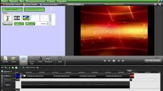 Обучение работе с программой Camtasia Studio.mp4