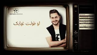 عبود برمدا - شو بيصعب عليي  Aboud barmada - sho byes3ab 3layy [official lyrics video]