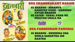 Download lagu Best Dabalbari Bua Chandrakant Kadam VS Parshuram Panchal ब व च द रक त कदम आण परश र म प च ळ MP3