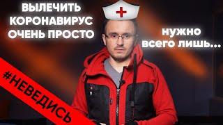 Лекарство от коронавируса: лохотроны эпидемии. #Неведись