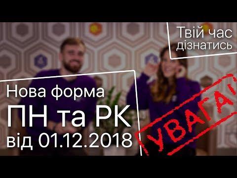Твій час дізнатися | Нова форма ПН та РК від 01.12.2018