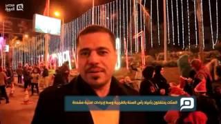 مصر العربية | المئات يحتفلون بأعياد رأس السنة بالغربية وسط إجراءات امنية مشددة