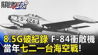 「8.5G破紀錄」F-84緊急抬升衝敵機 當年七二一台海空戰! 關鍵時刻 20170228-5 馬西屏 王瑞德 朱學恒