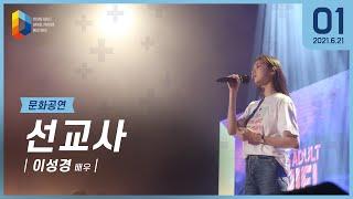 [2021 청년다니엘기도회] 1일차 문화공연(선교사) …