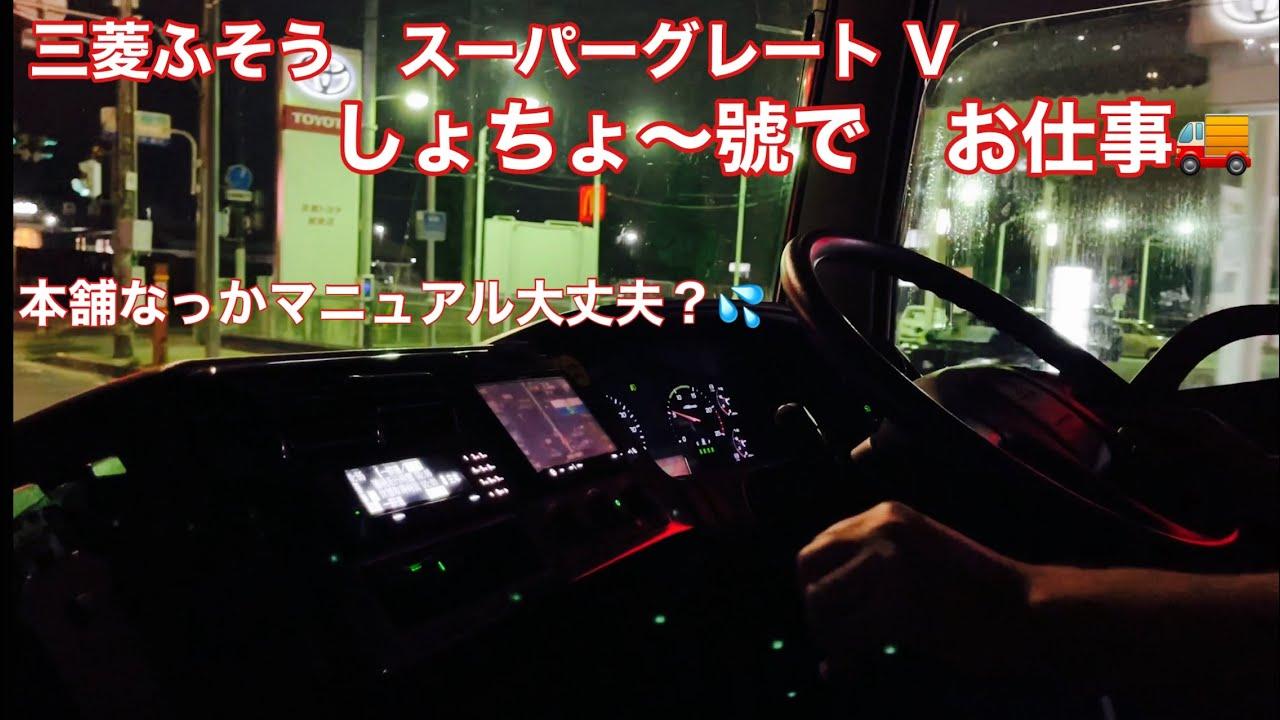 【長距離トラック運転手】マニュアルしょちょ〜號で行ってきまーす🚚【スパグレ マニュアル車】