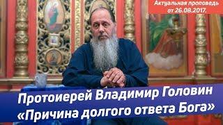 Протоиерей Владимир Головин: «Причина долгого ответа Бога» (26.08.2017 г.)