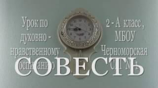 Урок Совести.2 - А класс. Черноморская СШ № 1. Крым. Россия - 2017