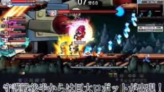 神獣天衝~Evolution of Weros~新システム「守護戦」