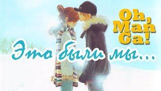 Обзор манги Это были мы   Bokura ga Ita manga review