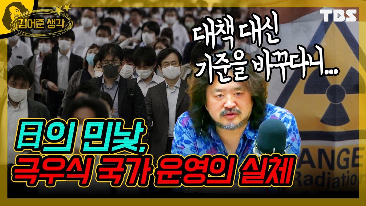 Download 8월 10일(월) [김어준 생각/김어준의 뉴스공장]