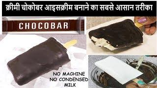 पहली बार कम मेहनत में ऐसी क्रीमी क्रीमी Choco Bar Ice Cream सभी कह उठे पहले क्यों नहींबताई Ice Cream