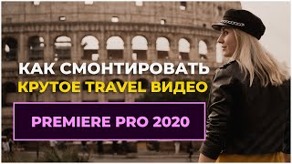 Как смонтировать КРУТОЕ ВИДЕО из путешествия? Edit Travel Video in Premiere Pro 2020 Rome Italy
