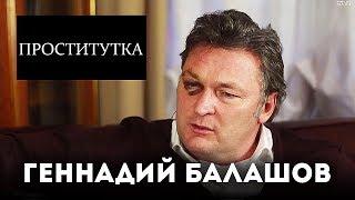 Балашов - постирай свои штанишки