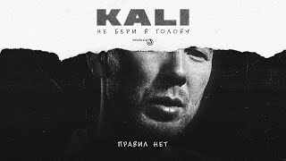 Kali - Правил Нет (feat. Gruppa Skryptonite, Maqlao) [Official Audio]
