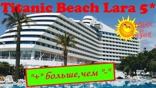 Все информация про отель Titanic Beach Lara 5* (Анталия, #Турция) в одном видео!!