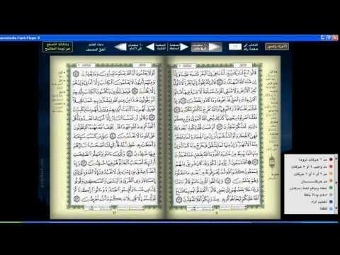 قرآن فلاش تحميل
