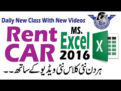 Rent Sheet In Excel || How To Make Rent Sheet In Excel In Hindi Urdu || Rent A Car Sheet In Excel