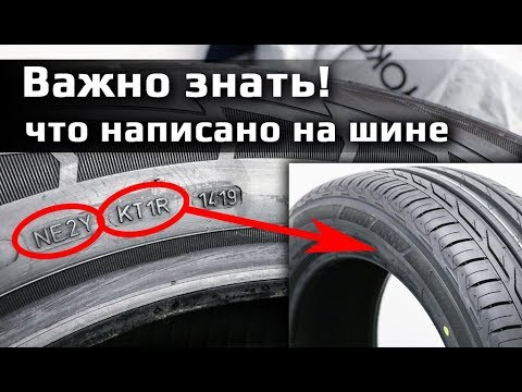 ВСЕ МАРКИРОВКИ ШИН. БЕЗ ИСКЛЮЧЕНИЙ