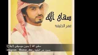 Rabeh Saqer  بدون موسيقى Seqa Allah | عمر الخليفه سقى الله