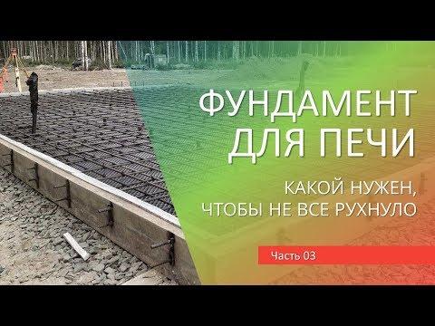 ч03: Фундамент под печь, барбекю комплекс, печку. Как построить печь или мангал для дачи
