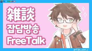 ☀️【FreeTalk】 Write the title here 【NIJISANJI KR Suha】