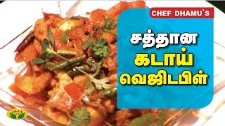 Chef Damu's Kadai Vegetable | Adupangarai Jaya TV - 27-02-2020 Cooking Show Tamil
