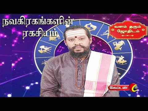 Tamil Astrology | Tamil Horoscope |  வளம் தரும் ஜோதிடம் | கேப்டன் டிவி |   Like: https://www.facebook.com/CaptainTelevision/ Follow: https://twitter.com/captainnewstv Web:  http://www.captainmedia.in