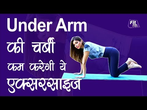 Under Arm की चर्बी कम करेगी ये एक्सरसाइज | Exercise To Reduce Under Arm Fat AT Home