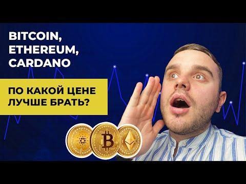 Bitcoin, Ethereum, Cardano, Dogecoin аналитика, что покупать а что лучше скинуть.