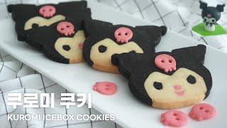 쿠로미 쿠키 만들기 クロミアイスボックスクッキー作りㅣ스트…