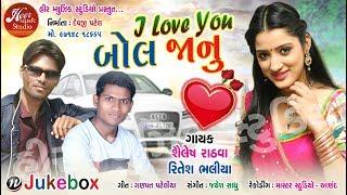 I Love You Bol Janu | Shailesh Rathva, Ritesh Bhaliya | Nonstop  Gujarati Timli 2018