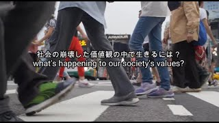 Day3: Your Greatest Hope:希望への道「社会の崩壊した価値観の中で生きるには?」/What's happening to our society's values?