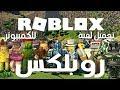 تحميل لعبة roblox للكمبيوتر من الموقع الرسمي برابط واحد مباشر وشغالة 100%