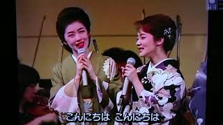三波春夫#世界の国からこんにちは#大阪万博#晩年 平成11年(1999)チャリ...