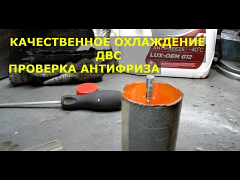 СПОСОБ ПРОВЕРКИ АНТИФРИЗА  Авторемонт