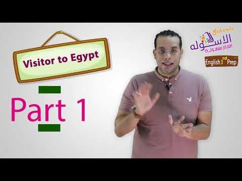 شرح إنجليزي تالتة إعدادي | Visitors To Egypt | تيرم 1 - وحدة 1 - جزء 1 | الاسكوله