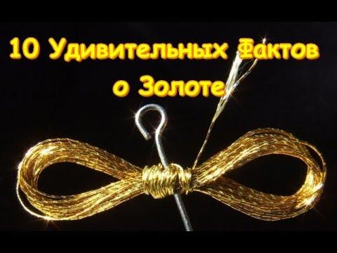 Золото Сегодня / Цена Золота За Грамм / Пробы Золота