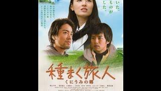 映画チラシ タイトル:種まく旅人~くにうみの郷~ 公開年月日:2015/05...