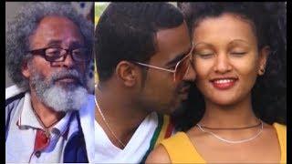 እንዳንቺ ቃል Endachi Kal Ethiopian film 2018