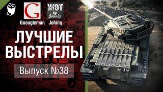 Лучшие выстрелы №38- от Gooogleman и Johniq [World of Tanks]