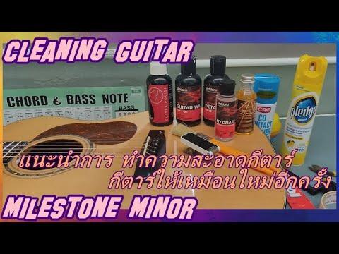 แนะนำวิธีการทำความสะอาดกีตาร์ ขัดบอดี้/ขัดเฟรต/เปลี่ยนสาย กีตาร์ให้เหมือนใหม่อีกครั้งCleaning Guitar