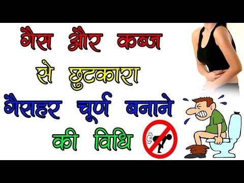गैस और कब्ज से छुटकारा गैसहर चूर्ण बनाने की विधि || Ayurved Samadhan || Healthy Life