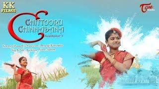 చిత్తూరు చిన్నదాన | Chittooru Chinnadana Album Song | Telugu Folk Song | By Kodi Kishore | TeluguOne